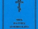 В Иоанно-Мариинском женском монастыре состоялся монашеский постриг двух инокинь_32